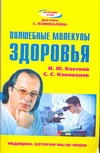 Кветной И.М. - Волшебные молекулы здоровья обложка книги