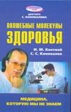 Кветной И.М. - Волшебные молекулы здоровья' обложка книги