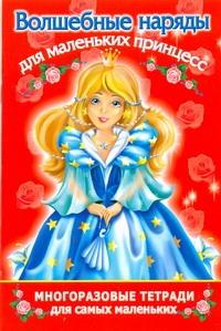 Волшебные наряды для маленьких принцесс. Многоразовая тетрадь для самых маленьки - фото 1