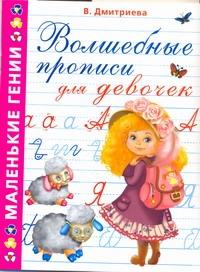 Дмитриева В.Г. - Волшебные прописи для девочек обложка книги
