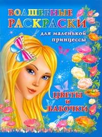 Волшебные раскраски для маленькой принцессы. Цветы и бабочки - фото 1
