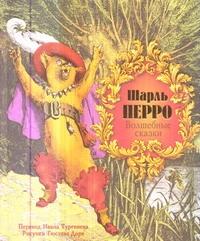 Перро Ш. - Волшебные сказки обложка книги