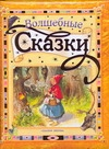 Кузнецов М. - Волшебные сказки обложка книги