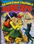 Цыганков И. - Волшебные сказки о Бабе Яге' обложка книги