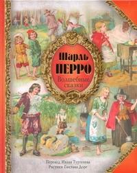 Перро Ш. - Волшебные сказки Шарля Перро обложка книги