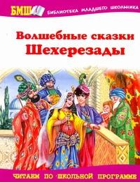 Волшебные сказки Шехерезады Данкова Р. Е.