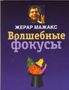 Мажакс Жерар - Волшебные фокусы' обложка книги