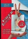 Бумажная продукция Волшебный Блокнот Лисси Мусса