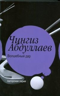 Абдуллаев Ч.А. - Волшебный дар обложка книги