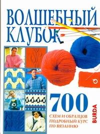 Волшебный клубок. 700 схем и образцов Логвинова И.