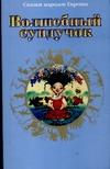 Брауде Л.Ю. - Волшебный сундучок' обложка книги
