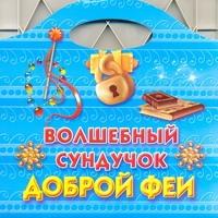 Жуковская Е.Р. Волшебный сундучок доброй феи волшебный подарок для маленькой феи
