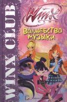 Будзи Риджина - Волшебство музыки. Клуб Winx' обложка книги