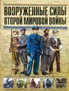 Молло Эндрю - Вооруженные силы Второй мировой войны' обложка книги