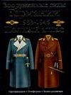 Вооруженные силы Германии, 1933-1945