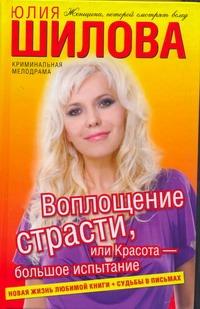 Воплощение страсти, или Красота - большое испытание Шилова Ю.В.