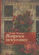 Эспедал Томас - Вопреки искусству' обложка книги