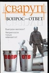 Сваруп В. - Вопрос - ответ' обложка книги