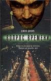 Джойс Джон - Вопрос времени' обложка книги