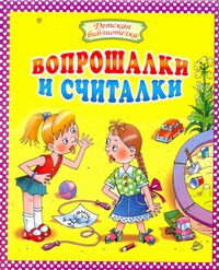 Байкова О - Вопрошалки и считалки обложка книги