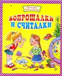 Вопрошалки и считалки Байкова О