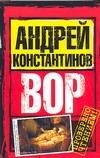 Константинов А.Д. - Вор обложка книги