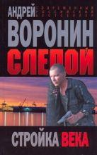 Воронин А.Н. - Воронин.Слепой Стройка века' обложка книги