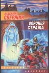 Воронья стража Свержин В.