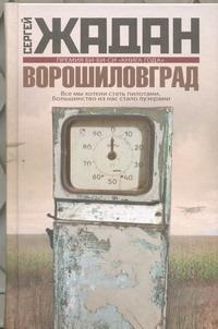Жадан С.В. Ворошиловград жадан с ворошиловград роман