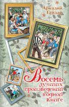 Гайдар А.П. - Восемь лучших произведений в одной книге' обложка книги