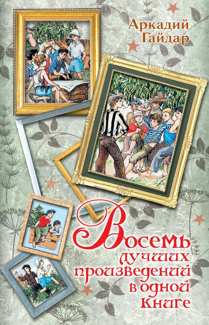 Гайдар А.П. - Восемь лучших произведений в одной книге обложка книги