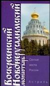 Яровая М.С. - Воскресенский Новоиерусалимский монастырь' обложка книги