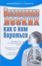 Романова Е.А. - Воспаление легких. Как с ним бороться' обложка книги