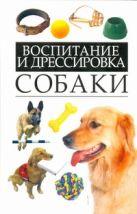 Адамчик В.В. - Воспитание и дрессировка собаки' обложка книги