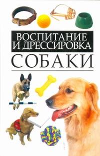 Воспитание и дрессировка собаки Адамчик В.В.