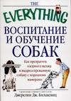 Билакевиц Д. - Воспитание и обучение собак' обложка книги