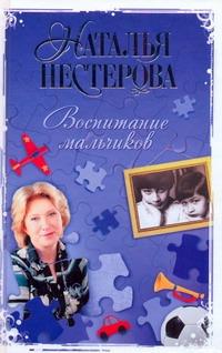 Воспитание мальчиков Нестерова Наталья