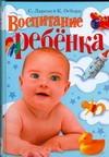 Ларсон С. - Воспитание ребенка' обложка книги