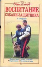 Гриценко В.В. - Воспитание собаки-защитника' обложка книги