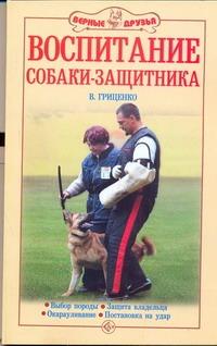 Воспитание собаки-защитника Гриценко В.В.