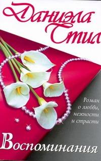 Стил Д. - Воспоминания обложка книги