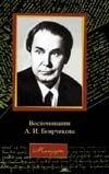 Боярчиков А.И. - Воспоминания А.И. Боярчикова' обложка книги
