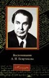 Воспоминания А.И. Боярчикова