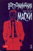 Джонг Хан Ким - Воспоминания маски. Т. 3' обложка книги