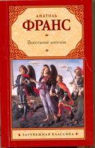 Франс Анатоль - Восстание ангелов' обложка книги