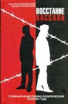 Смоленский А.П. - Восстание вассала' обложка книги