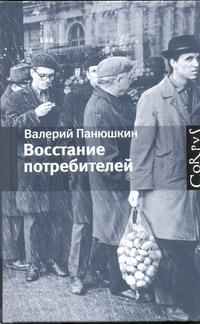 Панюшкин Валерий - Восстание потребителей обложка книги