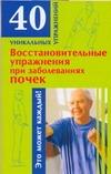 Онучин Н.А. - Восстановительные упражнения при заболеваниях почек' обложка книги