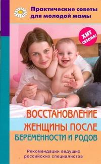 Восстановление женщины после беременности и родов