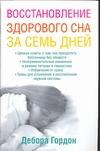 Гордон Дебра - Восстановление здорового сна за семь дней' обложка книги